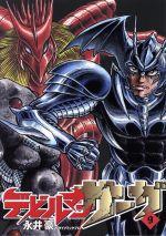 デビルマンサーガ(9)(ビッグCスペシャル)(大人コミック)
