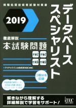 データベーススペシャリスト徹底解説本試験問題 情報処理技術者試験対策書(2019)(単行本)