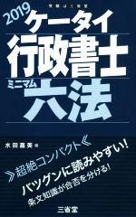 ケータイ行政書士ミニマム六法(2019)(単行本)