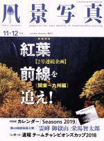風景写真(隔月刊誌)(2018年11・12月号)(雑誌)