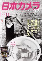 日本カメラ(月刊誌)(2018年11月号)(雑誌)