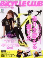 BiCYCLE CLUB(月刊誌)(2018年12月号)(雑誌)