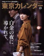 東京カレンダー(月刊誌)(no.209 2018年12月号)(雑誌)