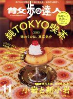散歩の達人(月刊誌)(No.272 2018年11月号)(雑誌)