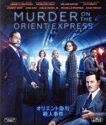 オリエント急行殺人事件(Blu-ray Disc)(BLU-RAY DISC)(DVD)