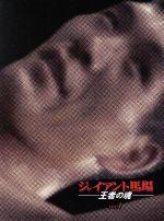 ジャイアント馬場 王者の魂 VOL.1(通常)(DVD)
