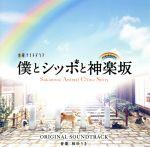 テレビ朝日系金曜ナイトドラマ「僕とシッポと神楽坂」オリジナル・サウンドトラック(通常)(CDA)