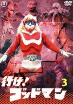 行け!ゴッドマン vol.3【東宝DVD名作セレクション】(通常)(DVD)