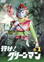 行け!グリーンマン vol.1【東宝DVD名作セレクション】(通常)(DVD)