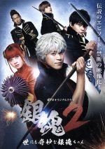 dTVオリジナルドラマ 銀魂2 -世にも奇妙な銀魂ちゃん-(通常)(DVD)