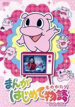 まんがはじめて物語 DVD-BOX(通常)(DVD)