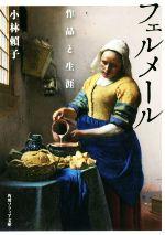 フェルメール 作品と生涯(角川ソフィア文庫)(文庫)