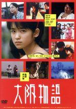 大阪物語(通常)(DVD)