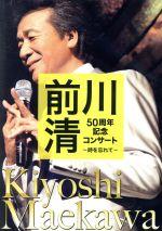 前川清 50周年記念コンサート ~時を忘れて~(通常)(DVD)