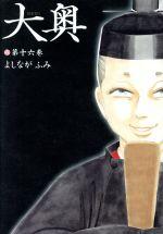 大奥(16)(ヤングアニマルC)(大人コミック)