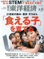 週刊 東洋経済(週刊誌)(2017 2/11)(雑誌)