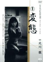 変態(通常)(DVD)