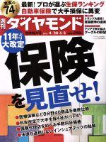 週刊 ダイヤモンド(週刊誌)(2018 5/5)(雑誌)