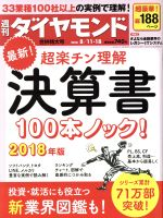 週刊 ダイヤモンド(週刊誌)(2018 8/11・18 合併号)(雑誌)