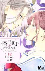 椿町ロンリープラネット(12)(マーガレットC)(少女コミック)