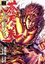蒼天の拳 リジェネシス(徳間書店版)(2)(ゼノンC)(大人コミック)