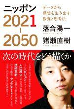 ニッポン2021-2050データから構想を生み出す教養と思考法