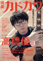 別冊カドカワ 総力特集 高橋優 Special Issue:Yu Takahashi(カドカワムック)(単行本)