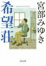 希望荘(文春文庫)(文庫)