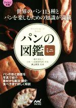 パンの図鑑ミニ 世界のパン113種とパンを楽しむための知識が満載(マイナビ文庫)(文庫)