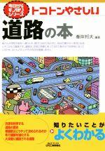トコトンやさしい道路の本(B&Tブックス 今日からモノ知りシリーズ)(単行本)