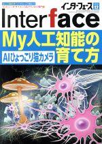 Interface(月刊誌)(2018年12月号)(雑誌)