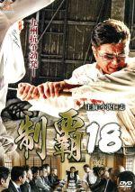 制覇18(通常)(DVD)