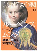 芸術新潮(月刊誌)(2018年11月号)(雑誌)