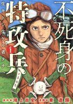 不死身の特攻兵(1)(ヤングマガジンKCSP)(大人コミック)