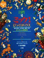 ミッケ!びっくりハウス ポケット版 I SPY 2(児童書)