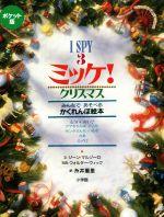 ミッケ!クリスマス ポケット版 I SPY 3(児童書)