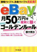 eBayで月50万円を確実に稼ぐゴールデンルール 時間がなくても、お金がなくても大丈夫!(単行本)