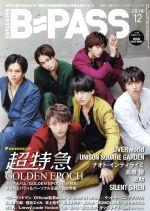 BACKSTAGE PASS(月刊誌)(2018年12月号)(雑誌)