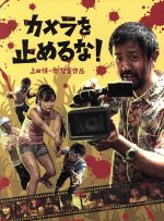 カメラを止めるな!(Blu-ray Disc)(BLU-RAY DISC)(DVD)