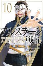 アルスラーン戦記(10)(マガジンKC)(少年コミック)