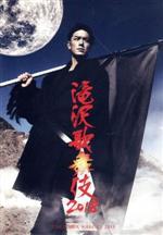滝沢歌舞伎2018(通常)(DVD)