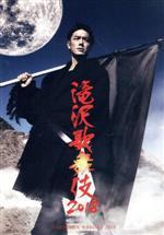 滝沢歌舞伎2018(Blu-ray Disc)(BLU-RAY DISC)(DVD)