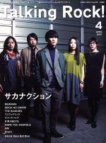 Talking Rock!(隔月刊誌)(4 APRIL 2013)(雑誌)