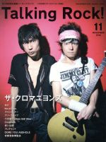 Talking Rock! 増刊「ザ・クロマニヨンズ特集」(不定期誌)(11 NOVEMBER 2014)(雑誌)