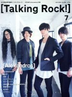Talking Rock! 増刊「Alexandros特集」(不定期誌)(7 JULY 2015)(雑誌)