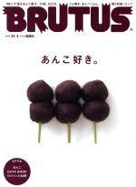BRUTUS(隔週刊誌)(2013 11/1)(雑誌)
