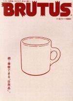 BRUTUS(隔週刊誌)(2014 2/1)(雑誌)