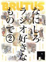 BRUTUS(隔週刊誌)(2014 3/15)(雑誌)