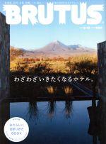 BRUTUS(隔週刊誌)(2015 8/15)(雑誌)