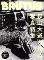 BRUTUS(隔週刊誌)(2016 3/1)(雑誌)